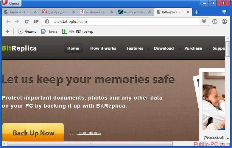Защита личных данных от утери в программе Auslogics-Registry-Cleaner