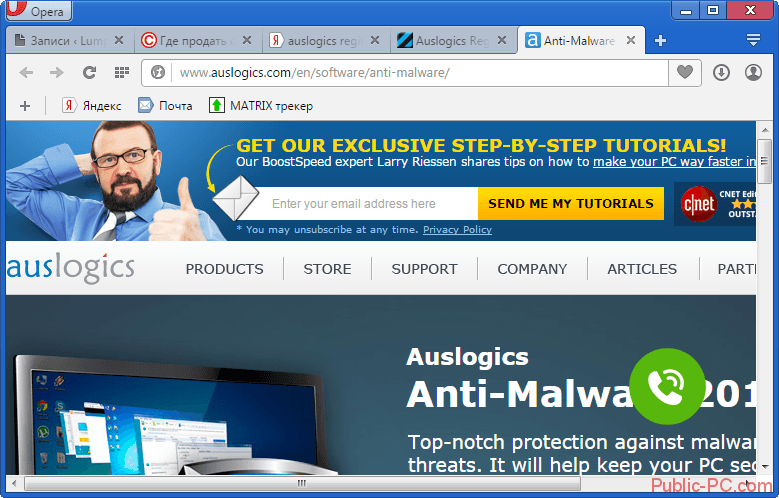 Защитит компьютер от вирусов в программе Auslogics-Registry-Cleaner