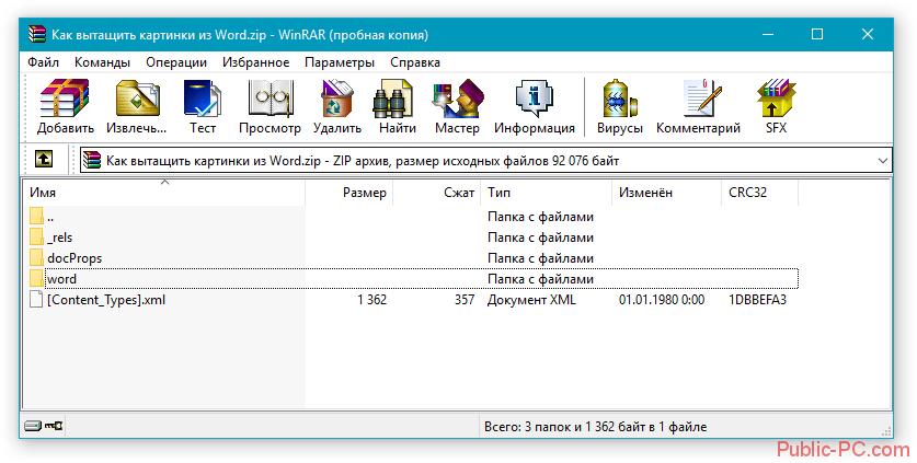 Открытый архив документа Word