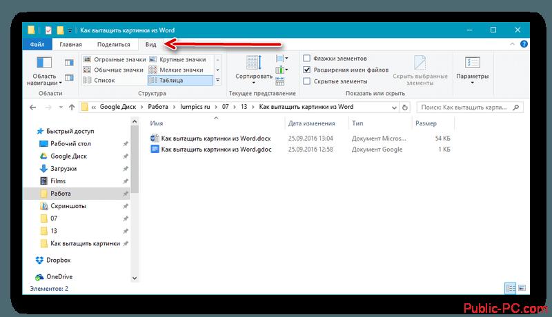 Вкладка вид в проводнике Windows