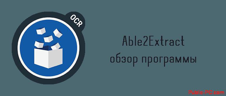 Able2Extract обзор программы