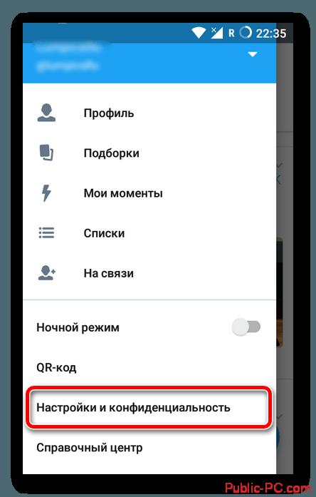 Боковое меню в Twitter-клиенте для Android