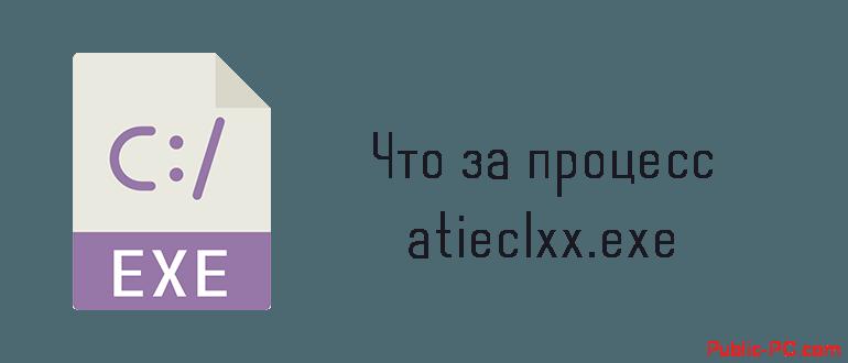 Что за процесс atieclxx.exe