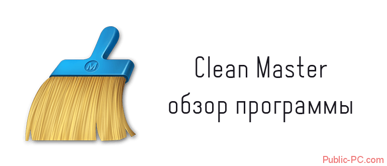Clean-Master обзор программы