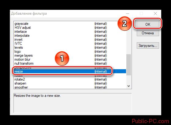 Добавляем фильтр resize в VirtualDub