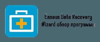 Easeus-Data-Recovery-Wizard обзор программы