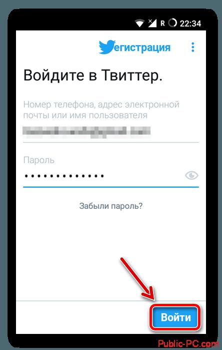 Форма авторизации в приложении Twitter для Android