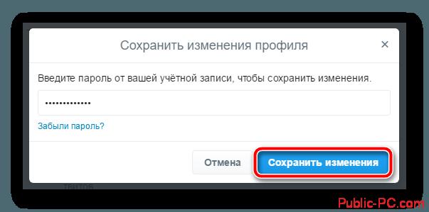 Форма для ввода пароля при сохранении настроек в Tvittere