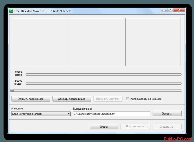 Free-3D-Video-Maker интерфейс программы