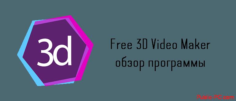 Free-3D-Video-Maker обзор программы