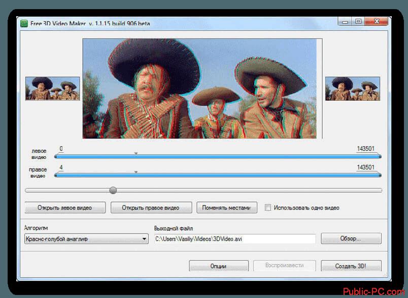 Free-3D-Video-Maker преобразование в 3D из двух видео