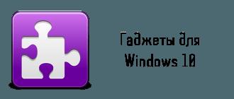 Гаджеты для Windows-10