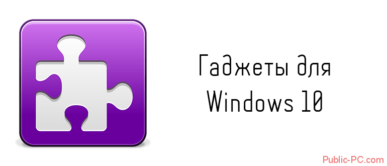 Гаджеты для Windows-10