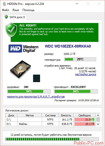 HDDLife-Pro проверка статуса диска