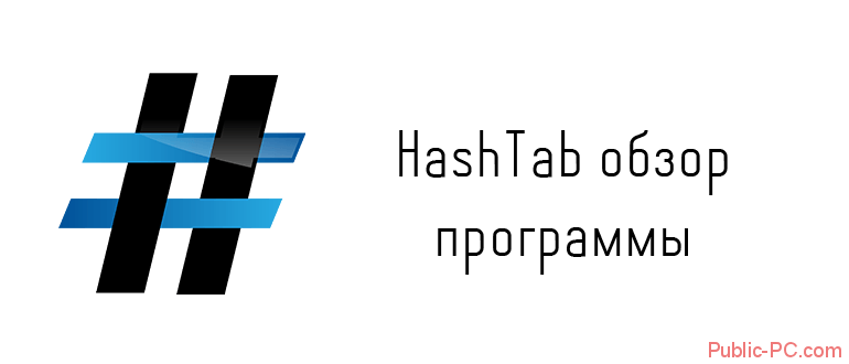 HashTab обзор программы