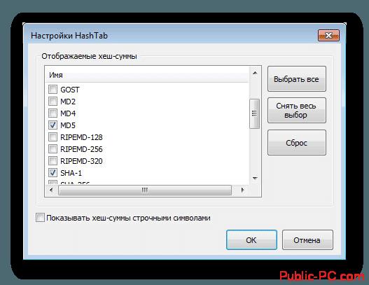 HashTab выбор варианта отображения хэш-суммы
