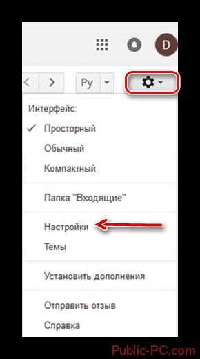 Иконка настройки в Gmail