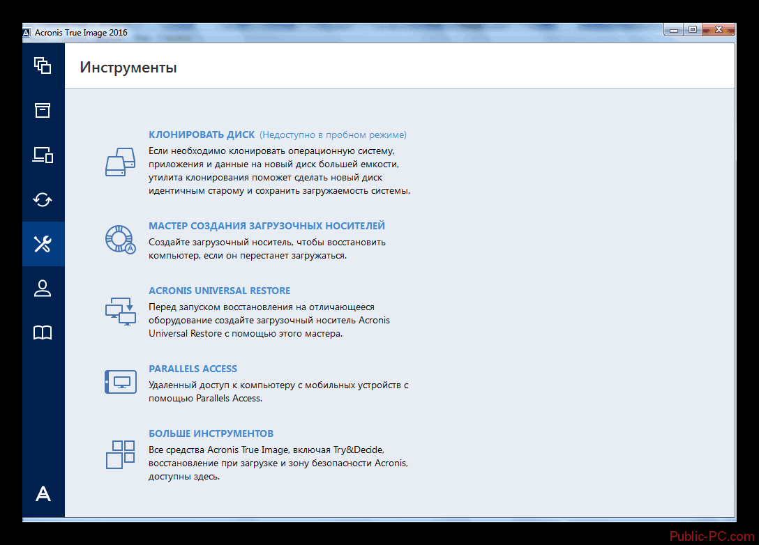 Инструменты Acronis-True-Image