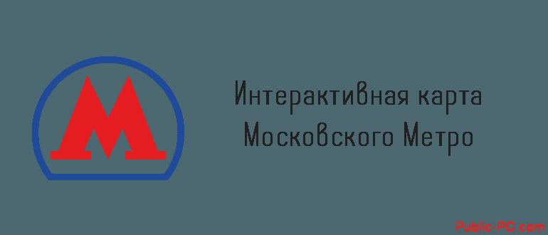 Интерактивная карта метро Москвы