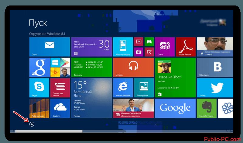 Интерфейс меню Пуск в Windows-8