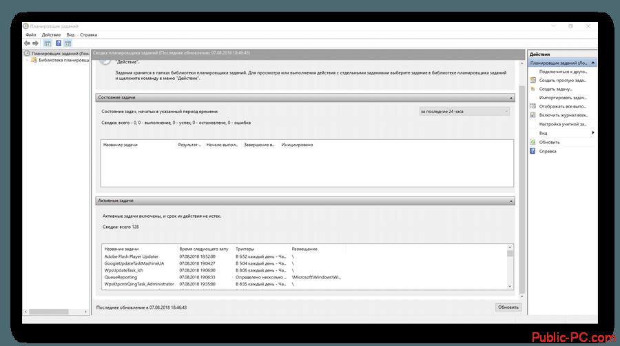 Интерфейс планировщика задач в Windows-10