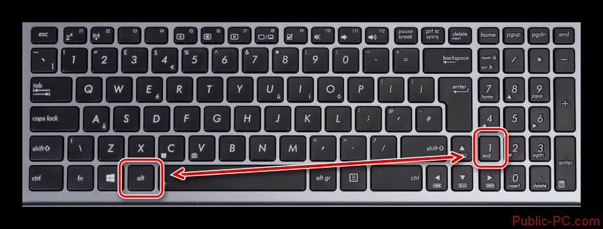 Использование сочетаний клавиш AltEnd
