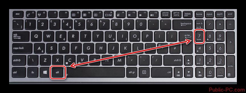 Использование сочетания клавиш AltHome