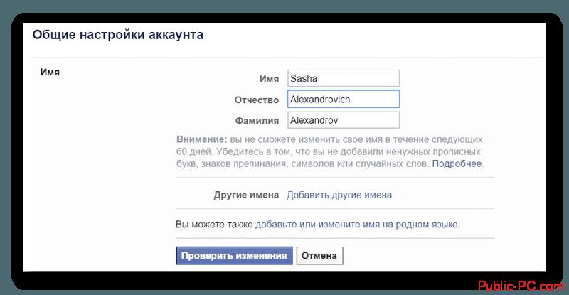 Изменение имени в Facebook