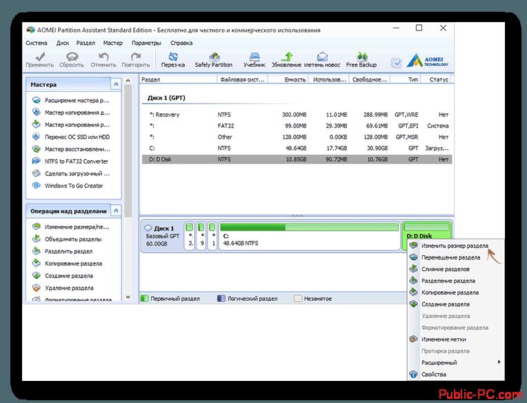 Изменение размера раздела в Aomei-Partition-Assistant