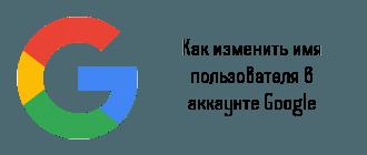 Как изменить имя пользователя в Google-аккаунте
