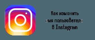 Как изменить имя пользователя в Instagram