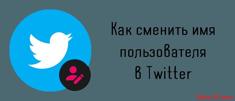 Как изменить имя в Tvittere