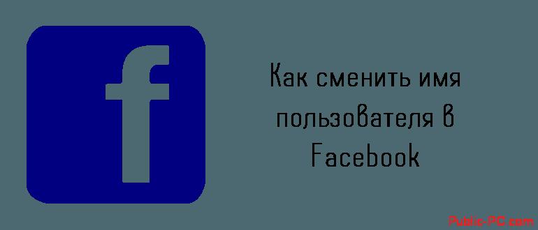 Как сменить имя пользователя в Facebook