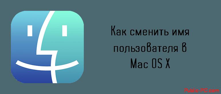 Как сменить имя пользователя в Mac-OS