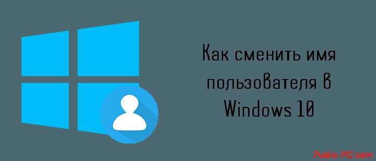 Как сменить имя пользователя в Windows-10