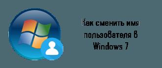 Как сменить имя пользователя в Windows-7