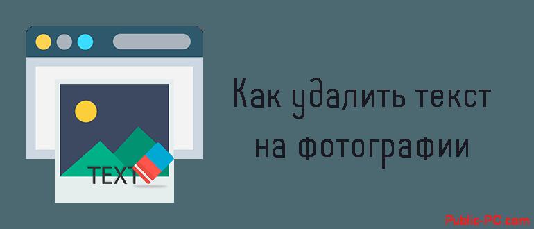 Как убрать надпись с фото онлайн