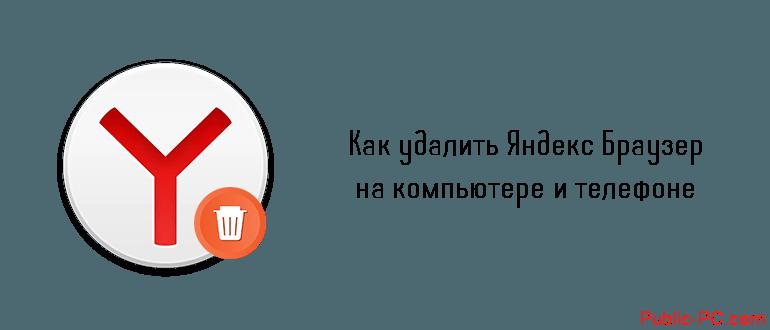 Как удалить Яндекс Браузер на компьютере и смартфоне