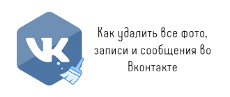 Как удалить все фото, записи и сообщения во Вконтакте
