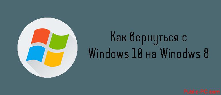 Как вернуться с Windows-10 на Windows-8