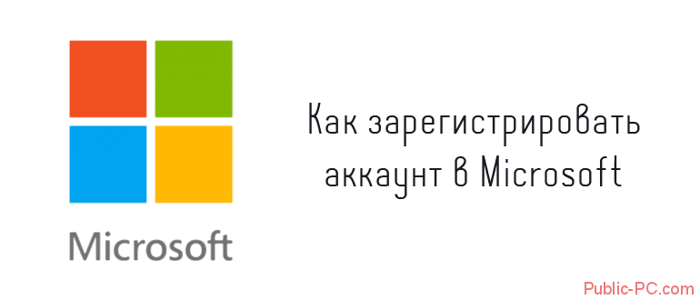 Как зарегистрировать аккаунт в Microsoft