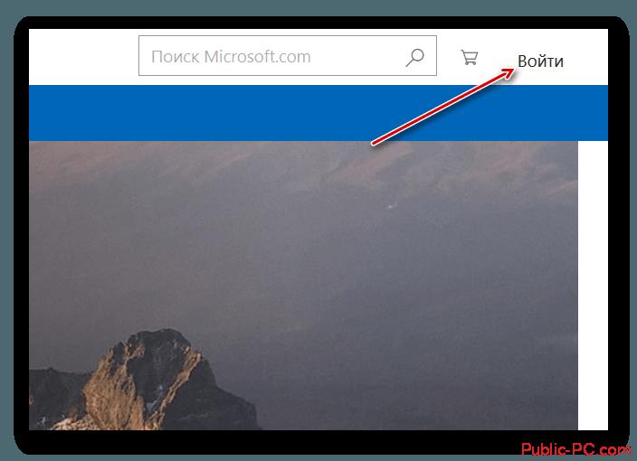 Кнопка входа на официальном сайте Microsoft