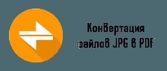 Конвертация файлов из JPG в PDF