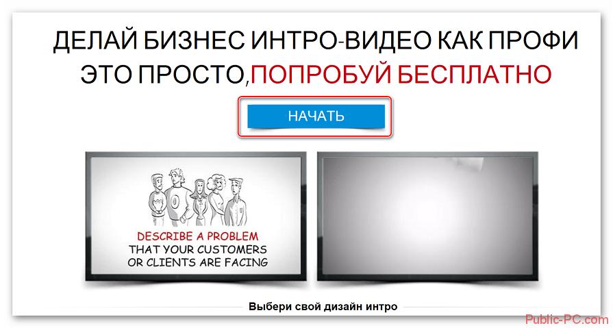 Начало работы с сайтом Make-web-video