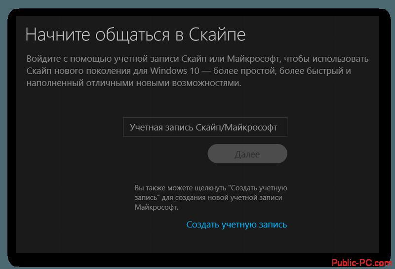 Окно входа в учётную запись Microsoft в Skype