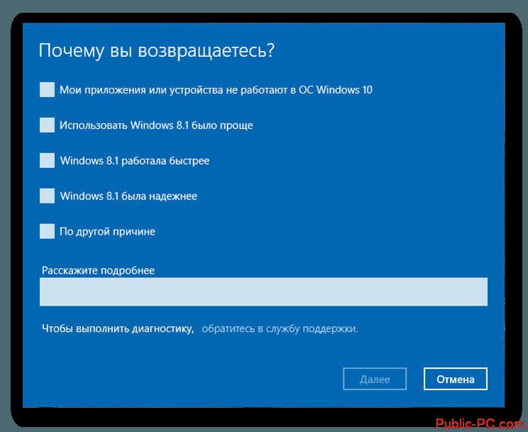 Опрос перед возвращением на старую версию Windows