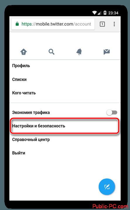 Основное меню учётной записи в мобильной версии Twittera