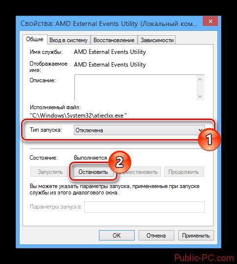 Отключение службы AMD-External-Events-Utility