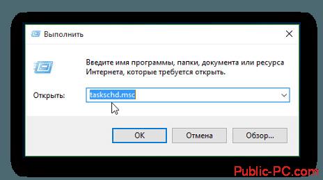 Открытие планировщика задач с помощью Выполнить в Windows-10