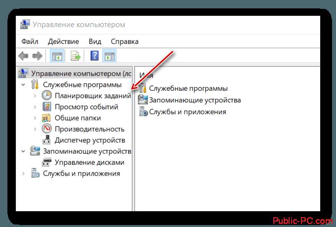 Открытие планировщика задач с помощью управления компьютером в Windows-10